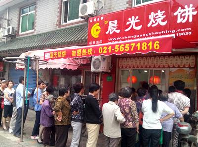 晨光烧饼店2