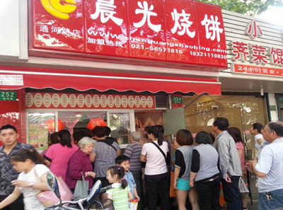 晨光烧饼店6