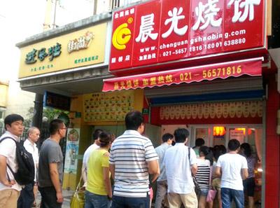 晨光烧饼店3