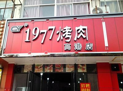 1977烤肉店