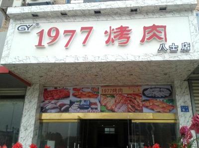 1977烤肉店2
