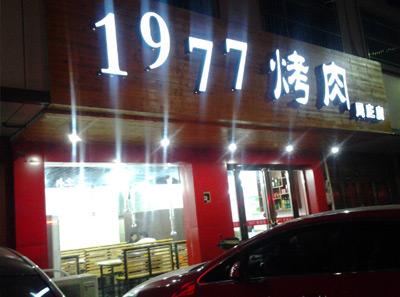 1977烤肉店3