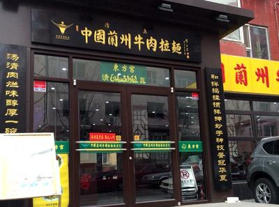 东方宫兰州牛肉拉面店5