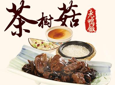 如意菜饭茶树菇老鸭饭