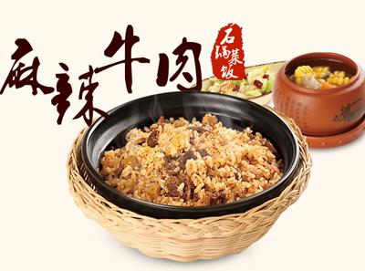 如意菜饭麻辣牛肉石锅饭
