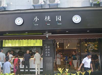小桃园菜品店面