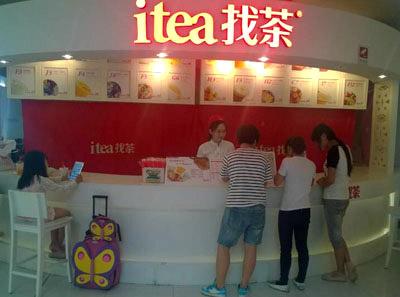 itea找茶店