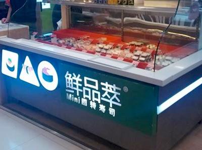 鲜品萃寿司加盟