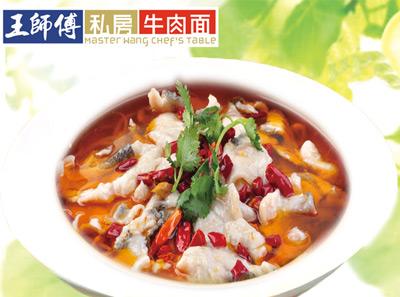 王师傅酸菜鱼面