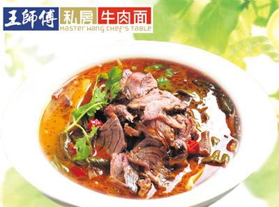 王师傅老坛酸菜牛肉面