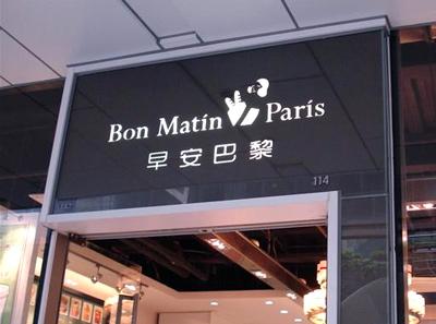 早安巴黎店面