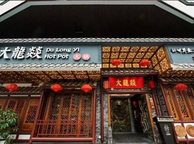 大龙燚火锅店