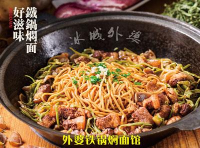 外婆铁锅焖面加盟菜品