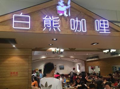 白熊咖喱加盟菜品