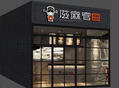 滋麻官麻辣烫加盟菜品