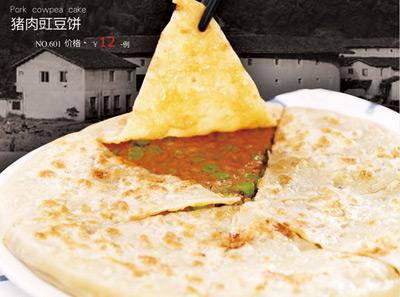 粥立方猪肉豇豆饼
