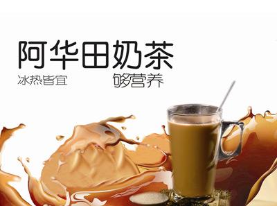 大茶杯阿华田