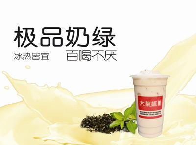 大茶杯极品奶绿