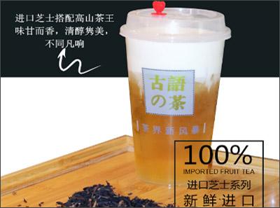 古语的茶加盟