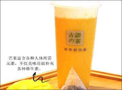 古语的茶加盟饮品