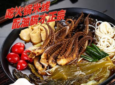 渝记鱿鱼酸菜火锅米线