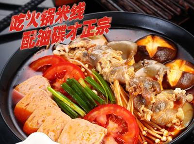 渝记李肥牛午餐肉番茄火锅米线