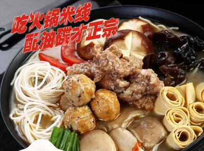渝记李滑肉贡丸菌菇火锅米线