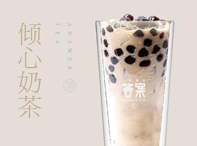 答案奶茶加盟饮品