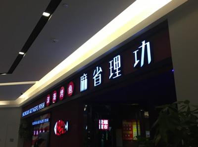麻省理功深海烤鱼