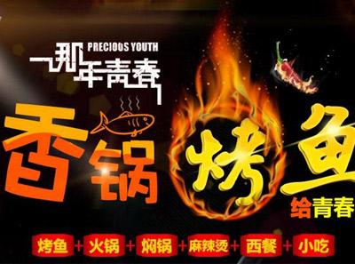 那年青春香锅烤鱼加盟菜品