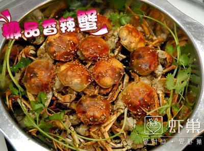 虾巢极品香蟹虾