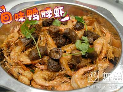 虾巢回味鸭脖虾