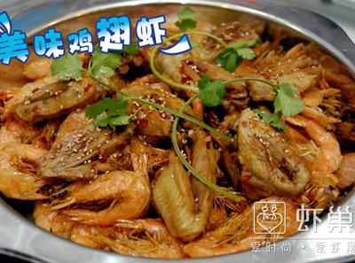 虾巢美味鸡翅虾