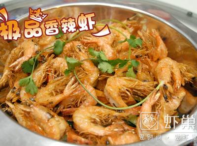 虾巢极品香辣虾