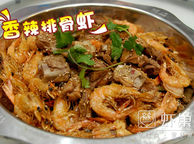 虾巢香辣排骨虾