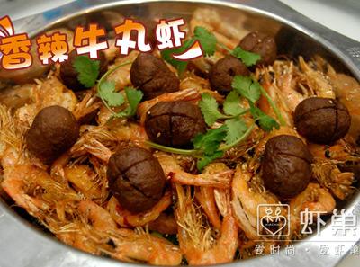虾巢香辣牛丸虾