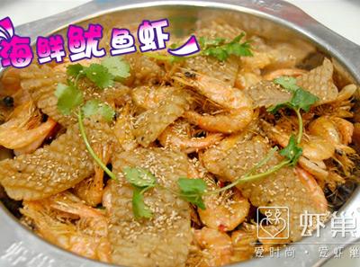 虾巢海鲜鱿鱼虾