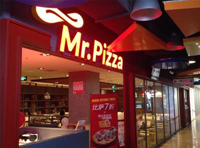 米斯特塘沽金街店