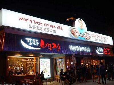 姜虎东烤肉加盟店面