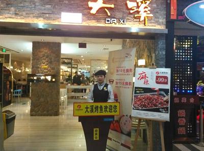 大溪烤鱼加盟店面