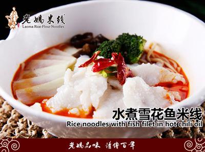 老妈米线-水煮雪花鱼米线