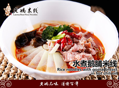 老妈米线-水煮鹅米线