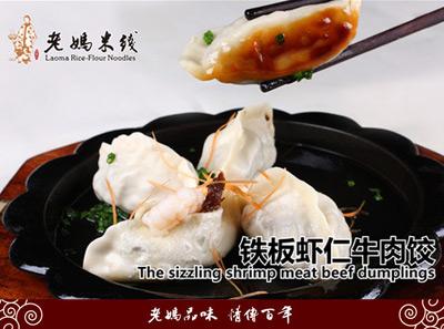 老妈米线-铁板虾仁牛肉饺
