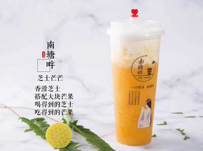 南塘畔新中式茶饮加盟产品
