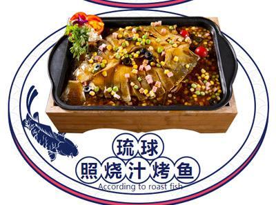 群英烤鱼加盟菜品