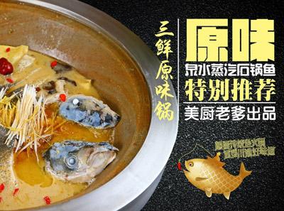 美厨老爹蒸汽石锅鱼