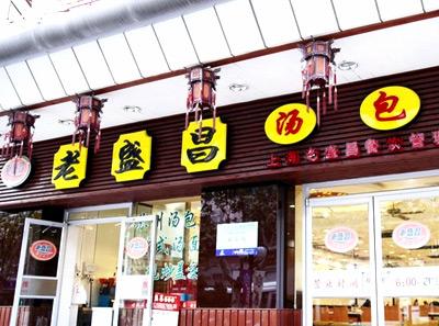 老盛昌汤包馆店面图