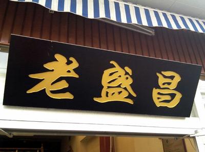 老盛昌汤包馆