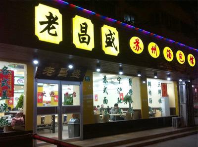 老盛昌汤包馆店面