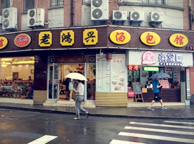 老鸿兴汤包馆店面图